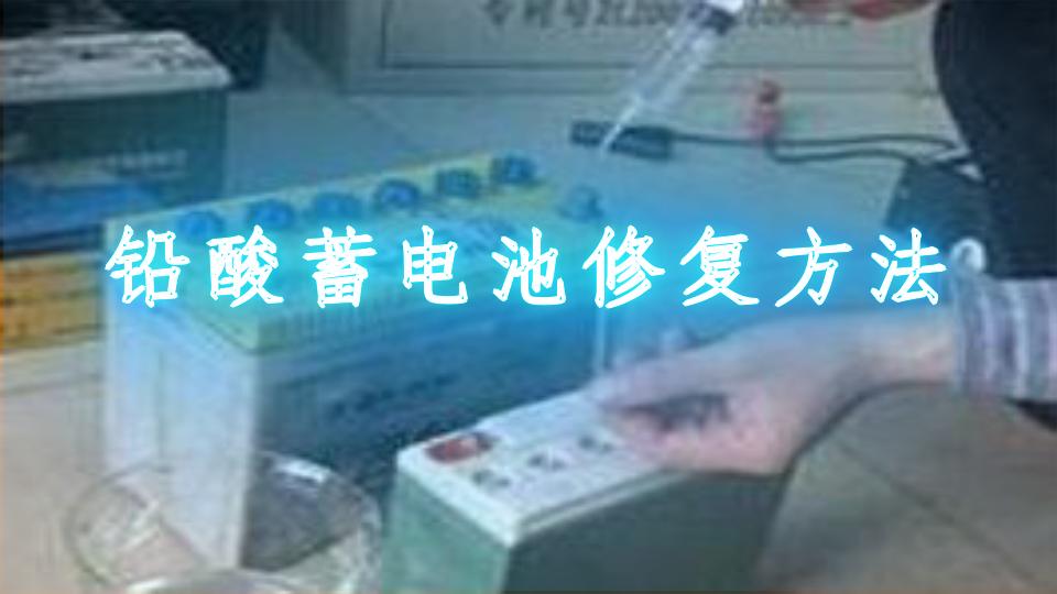 铅酸蓄电池修复方法