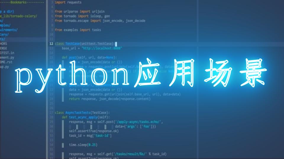 python应用场景