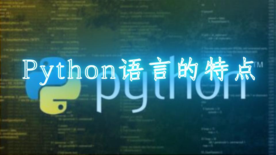 Python语言的特点