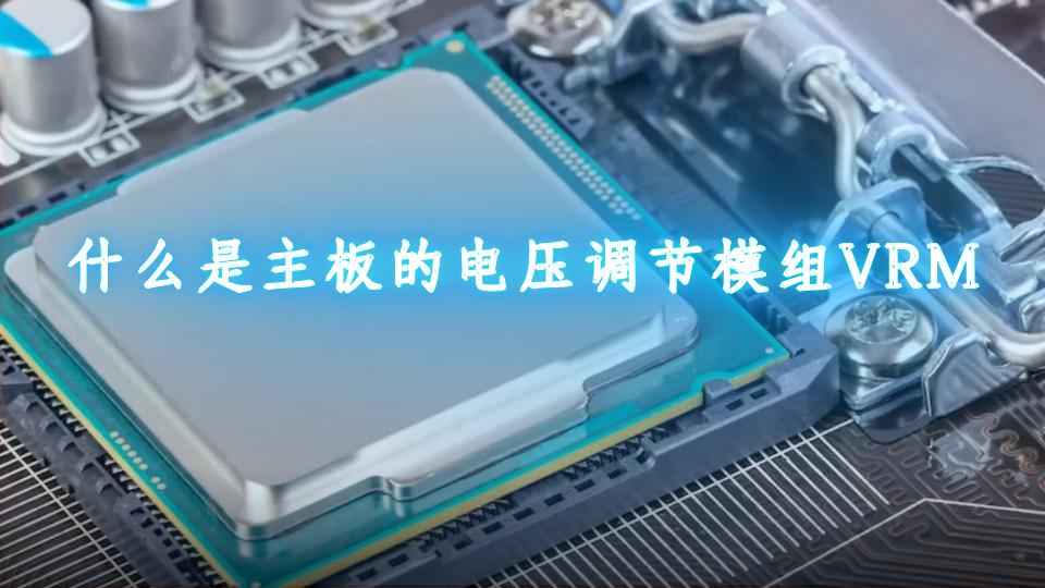 什么是主板的电压调节模组VRM