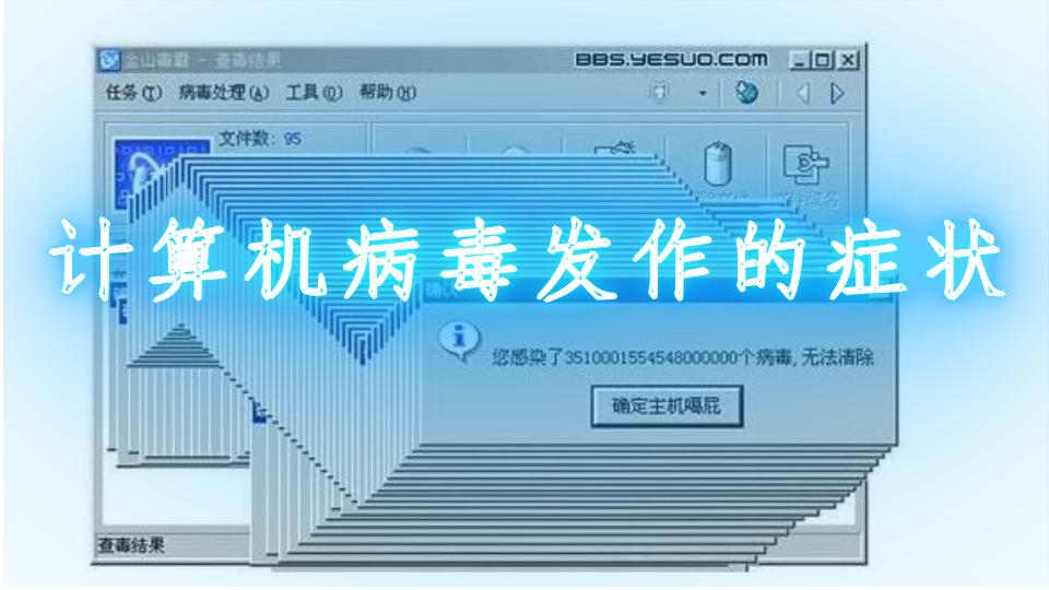计算机病毒发作的症状