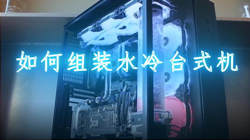 如何组装水冷台式机