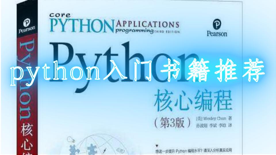 python入门书籍推荐