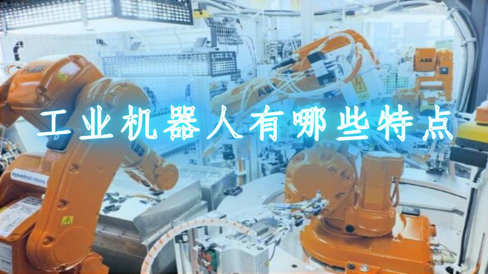 工业机器人有哪些特点