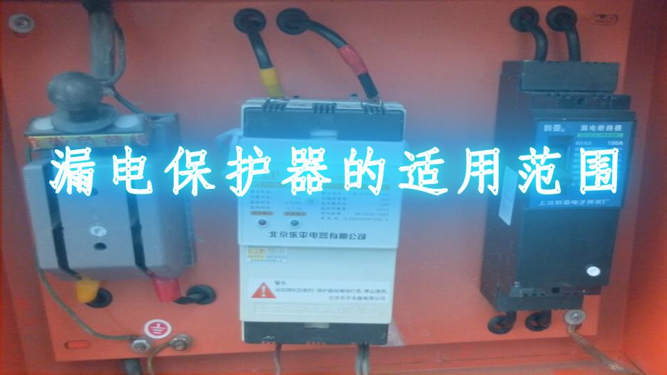 漏电保护器的适用范围