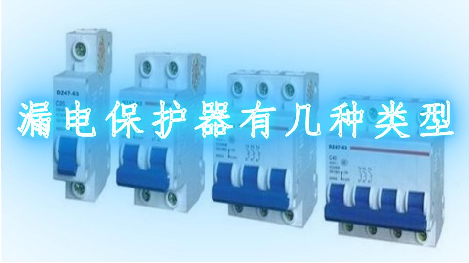 漏电保护器有几种类型