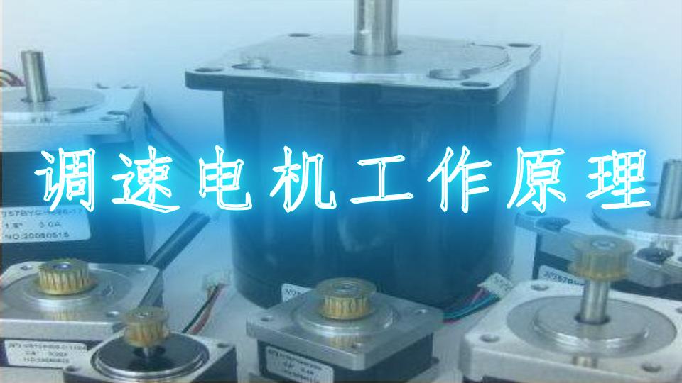 调速电机工作原理