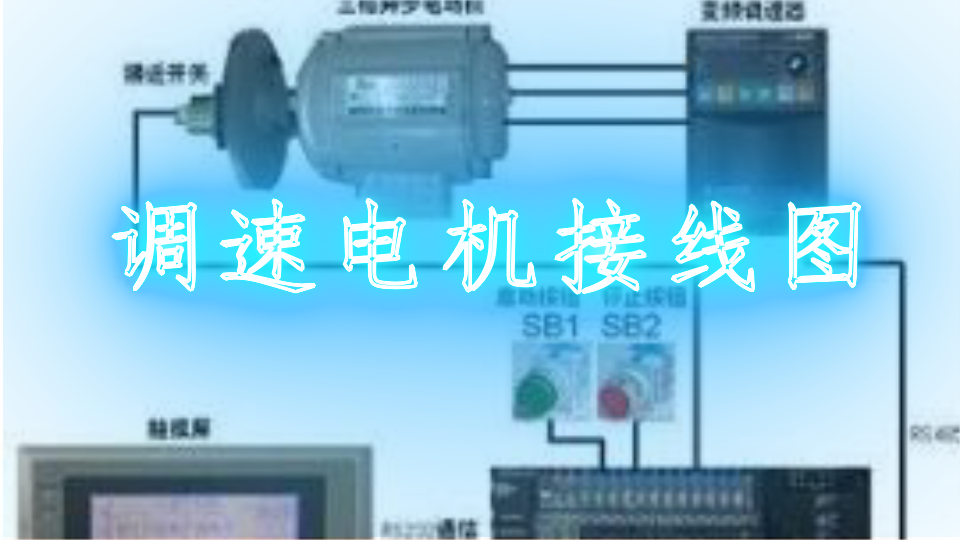 调速电机接线图