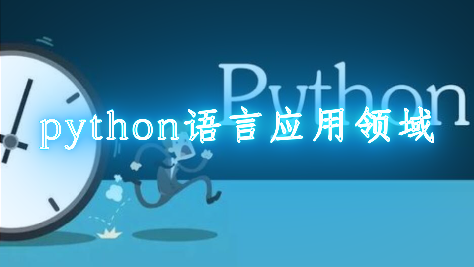 python语言应用领域