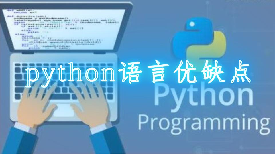 python语言优缺点