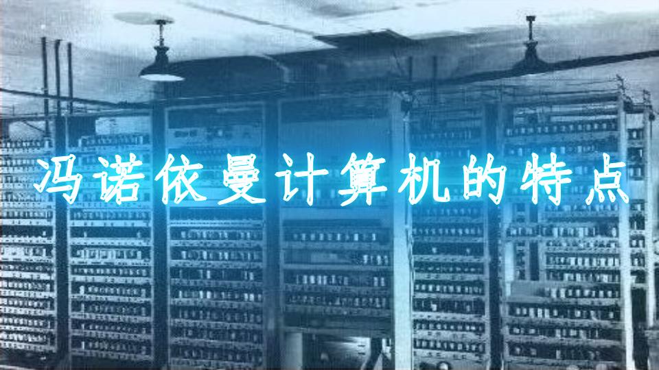 冯诺依曼计算机的特点
