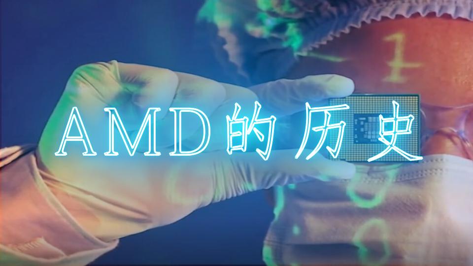 AMD的历史
