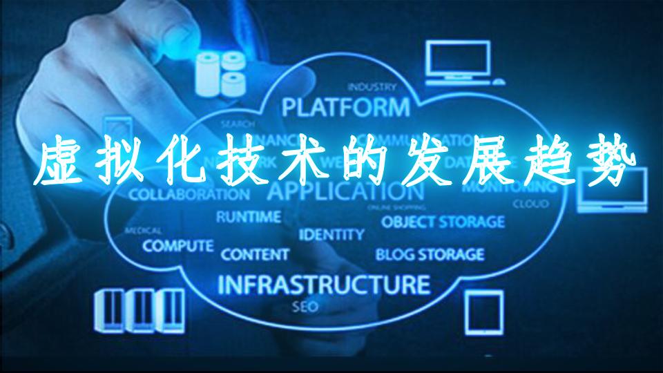 虚拟化技术的发展趋势
