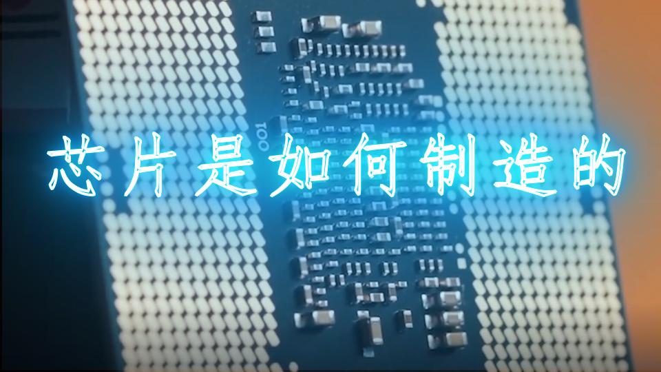 芯片是如何制造的