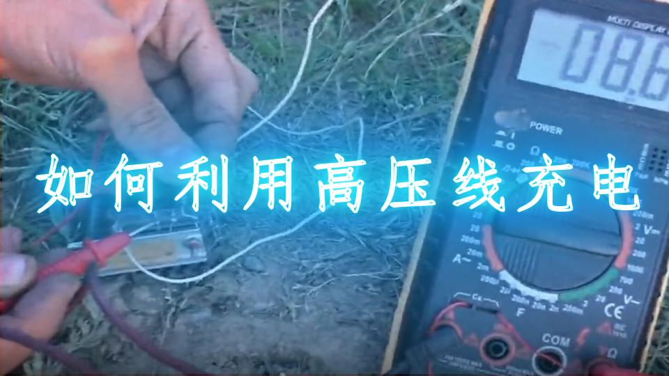 如何利用高压线充电