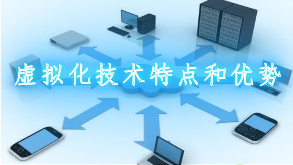 虚拟化技术特点和优势