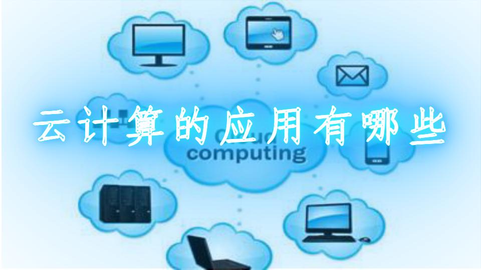 云计算的应用有哪些