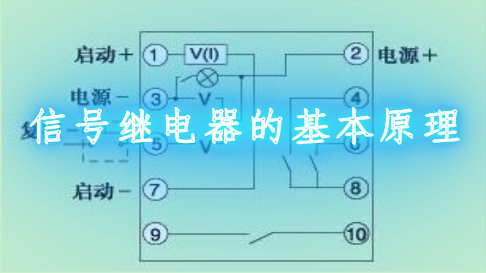 信号继电器的基本原理