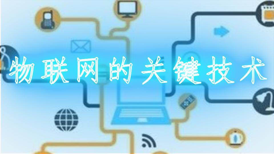 物联网的关键技术