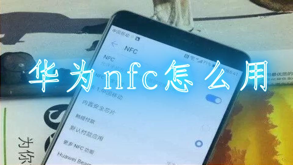 华为nfc怎么用