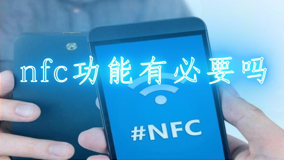 nfc功能有必要吗