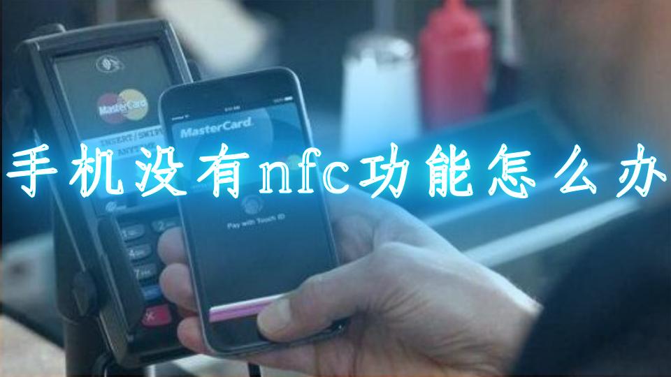手机没有nfc功能怎么办