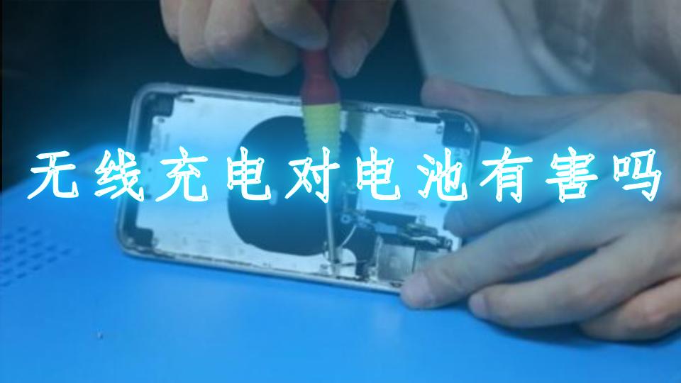 无线充电对电池有害吗