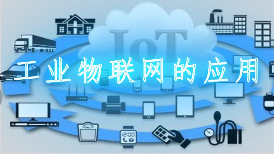 工业物联网的应用