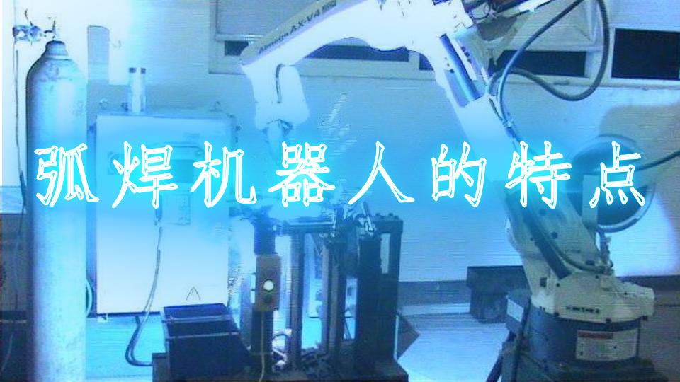 弧焊机器人的特点