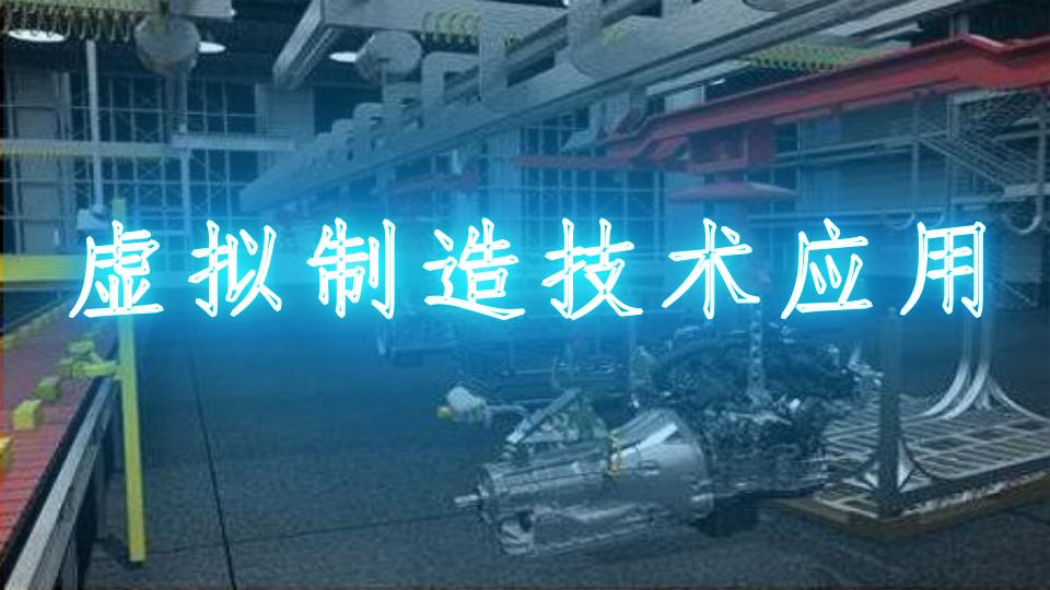 虚拟制造技术应用
