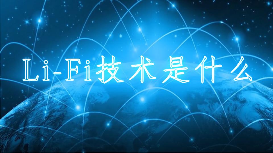 Li-Fi技术是什么