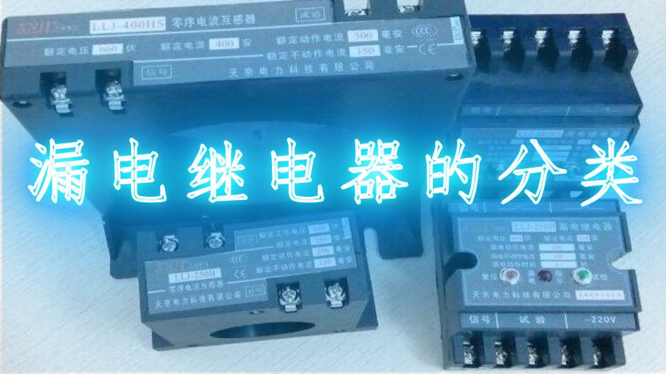 漏电继电器的分类