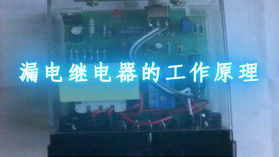 漏电继电器的工作原理