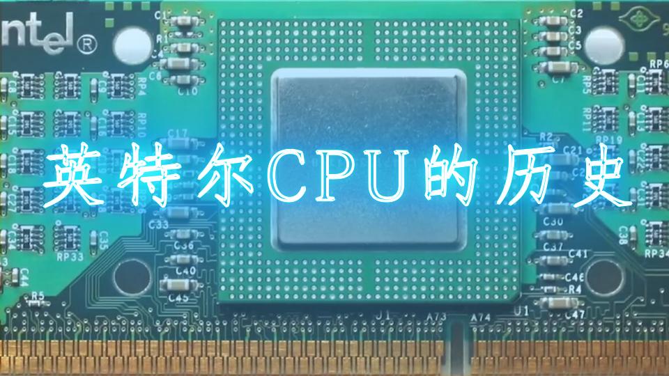 英特尔CPU的历史