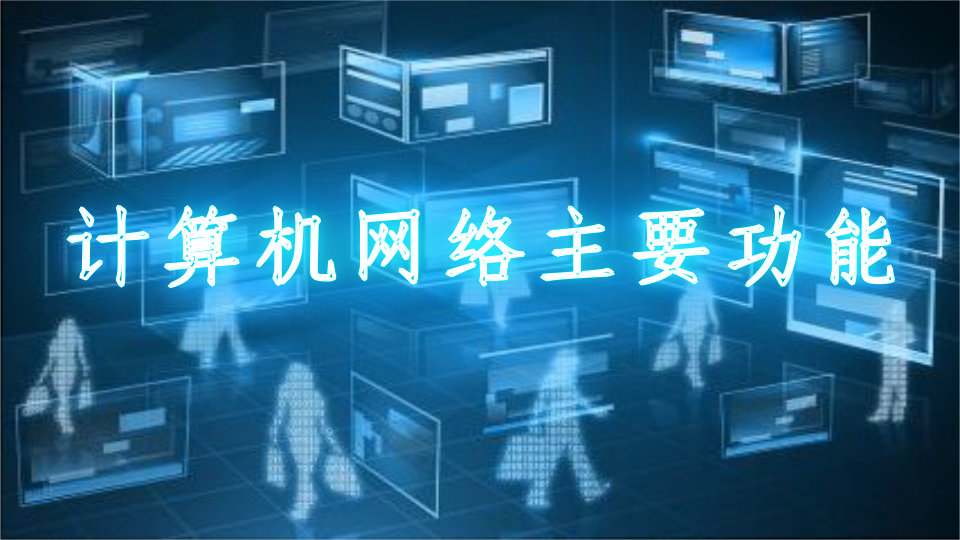 计算机网络主要功能