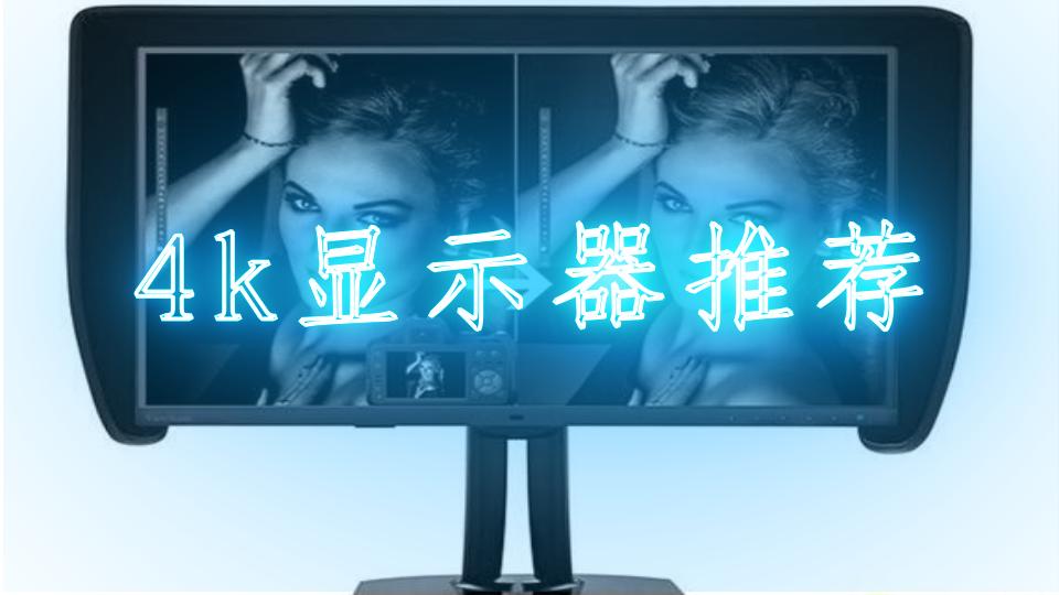 4k顯示器推薦