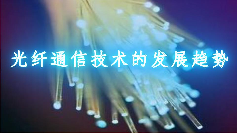 光纤通信技术的发展趋势