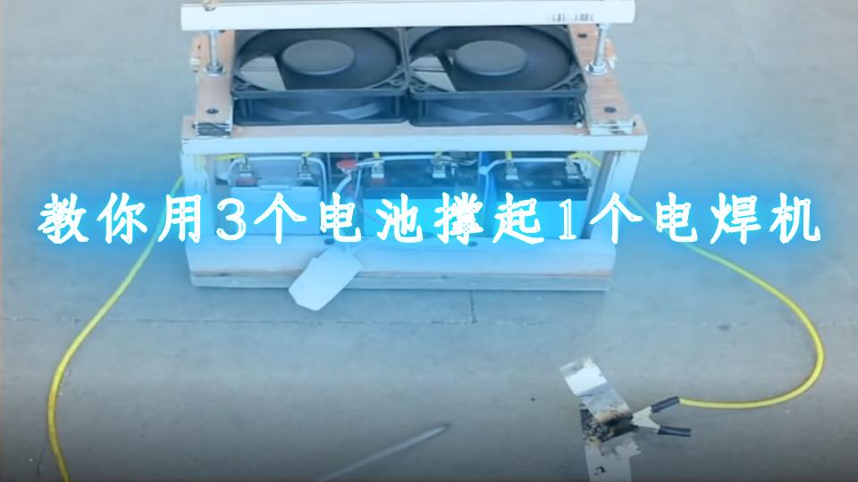 教你用3个电池撑起1个电焊机