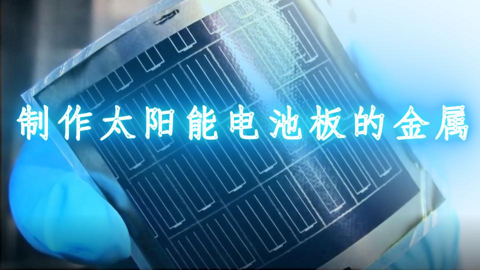 制作太阳能电池板的金属