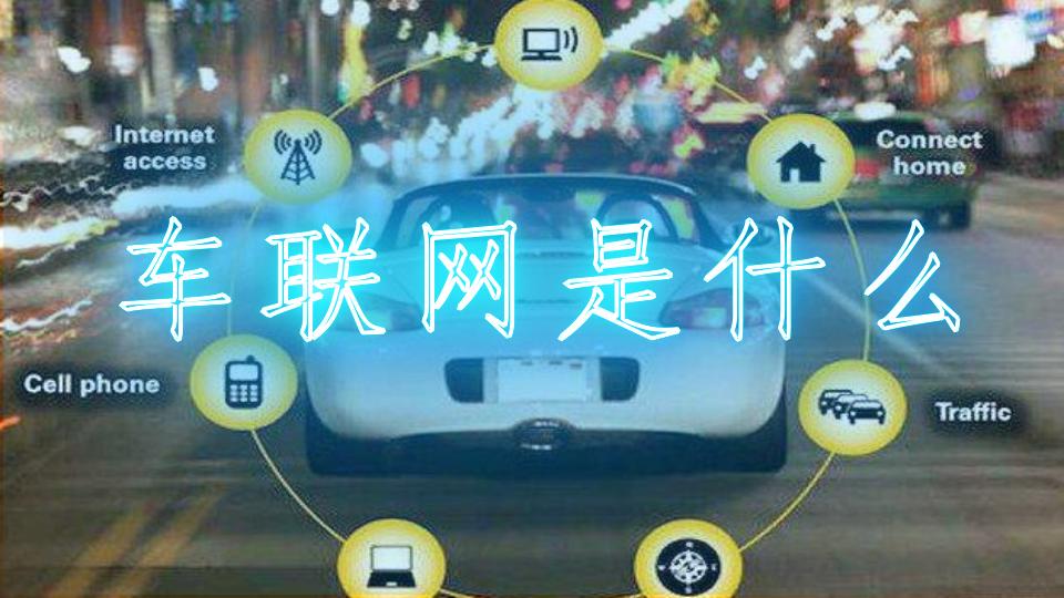 车联网是什么