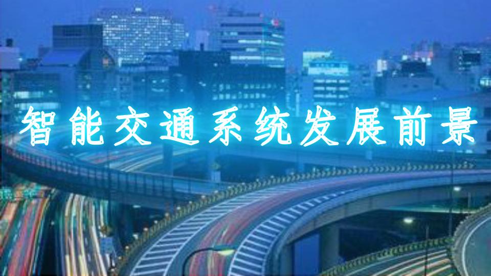 智能交通系统发展前景