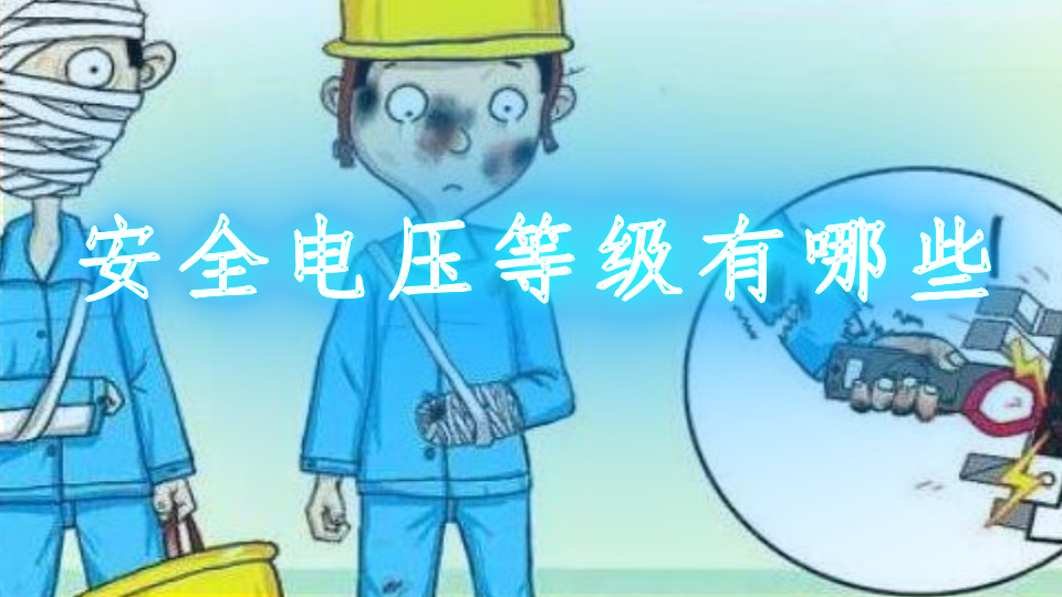 安全电压等级有哪些