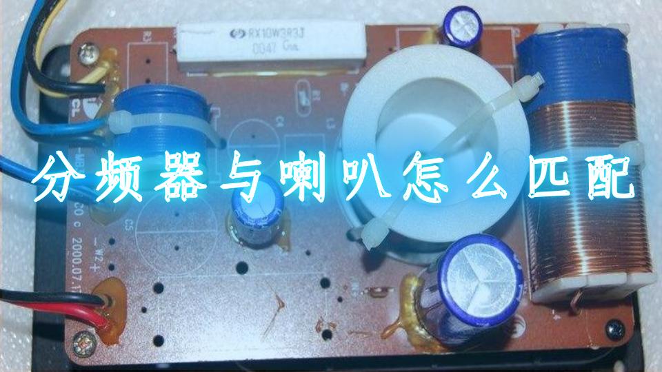 分频器与喇叭怎么匹配