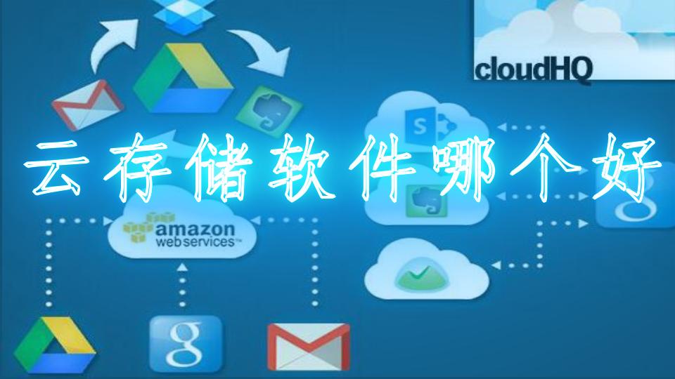 云存储软件哪个好