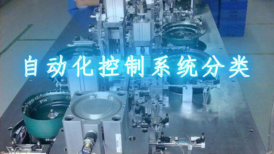 自动化控制系统分类