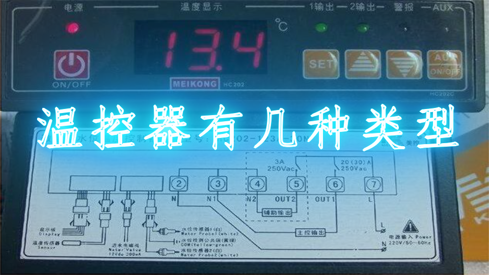 温控器有几种类型