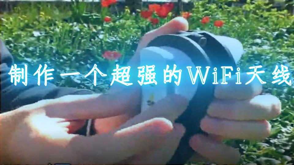 制作一个超强的WiFi天线