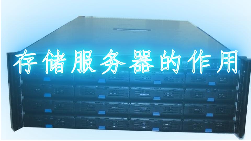 存储服务器的作用