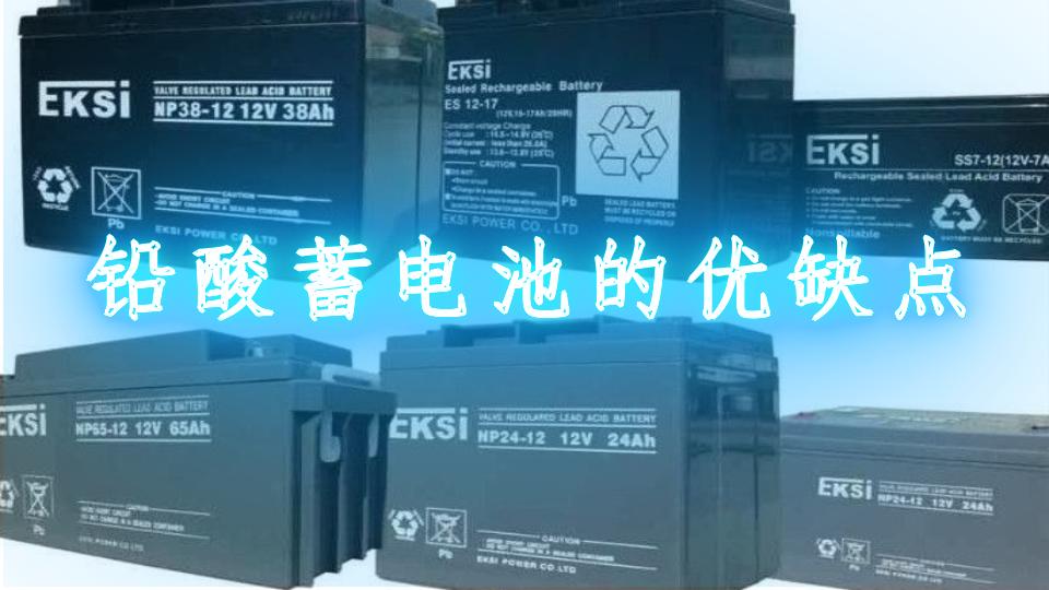铅酸蓄电池的优缺点