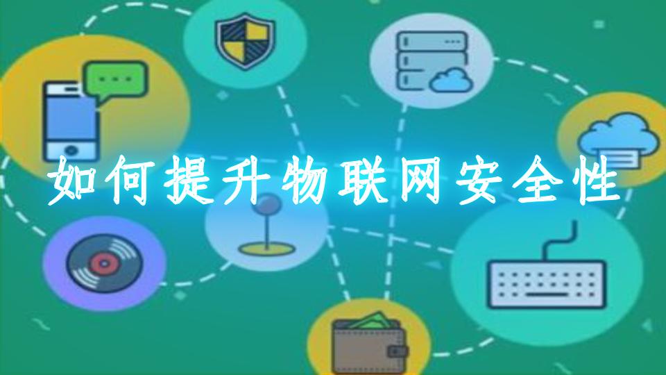 如何提升物联网安全性